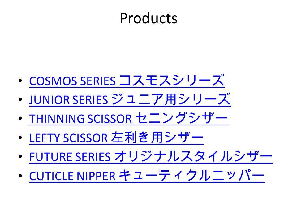 Products COSMOS SERIES コスモスシリーズ JUNIOR SERIES ジュニア用シリーズ