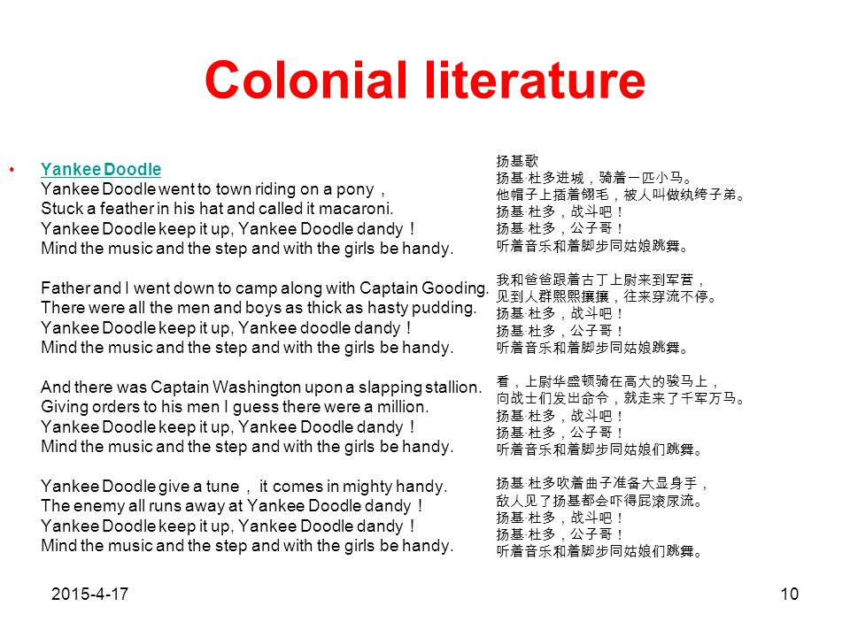 Colonial literature Yankee Doodle