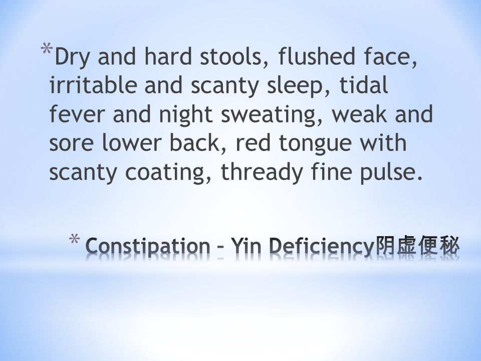 Constipation – Yin Deficiency阴虚便秘
