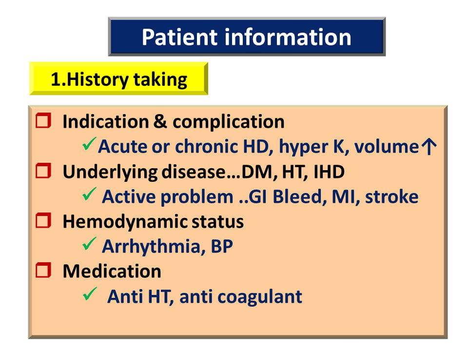Patient information 1.History taking  Indication & complication