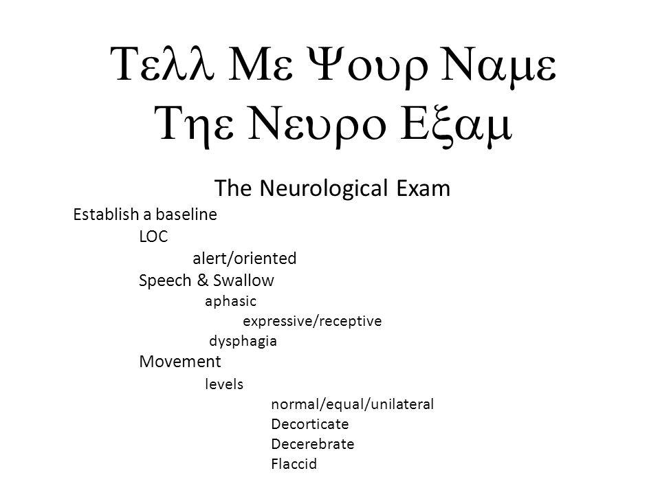 Tell Me Your Name The Neuro Exam The Neurological Exam