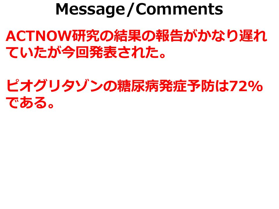 Message/Comments ACTNOW研究の結果の報告がかなり遅れていたが今回発表された。