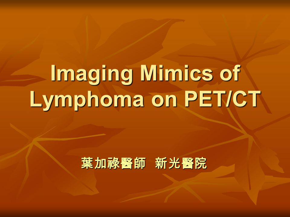 Imaging Mimics of Lymphoma on PET/CT