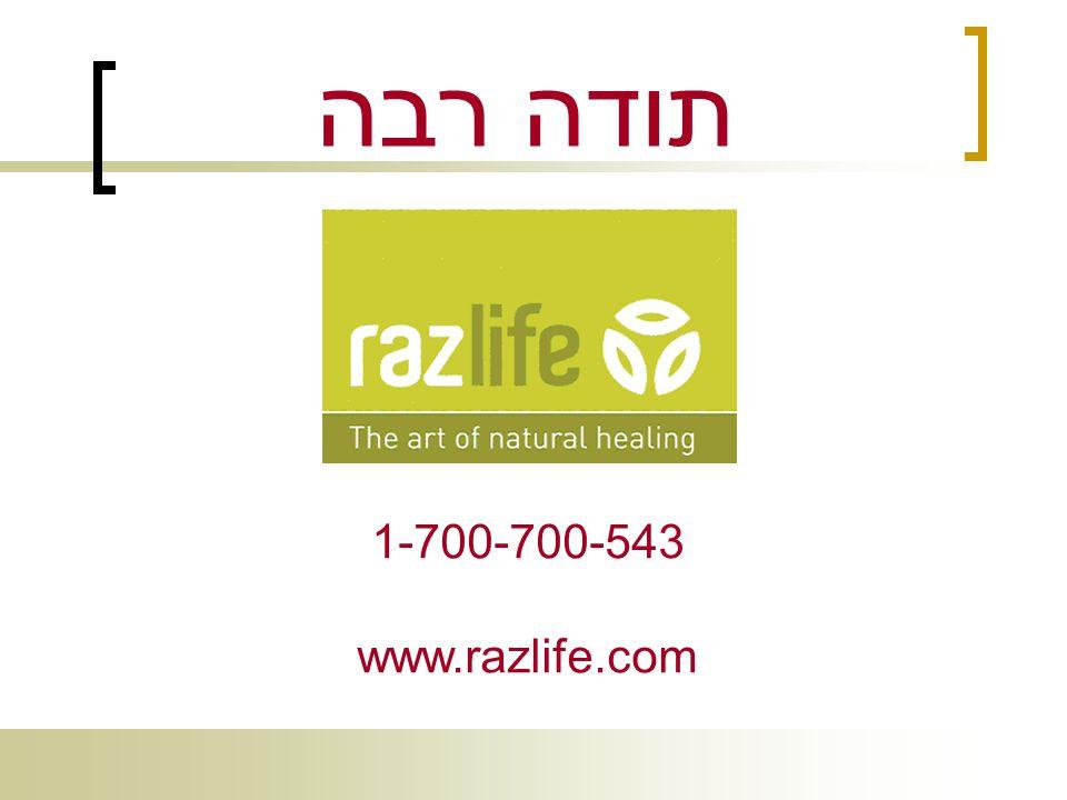 תודה רבה 1-700-700-543 www.razlife.com