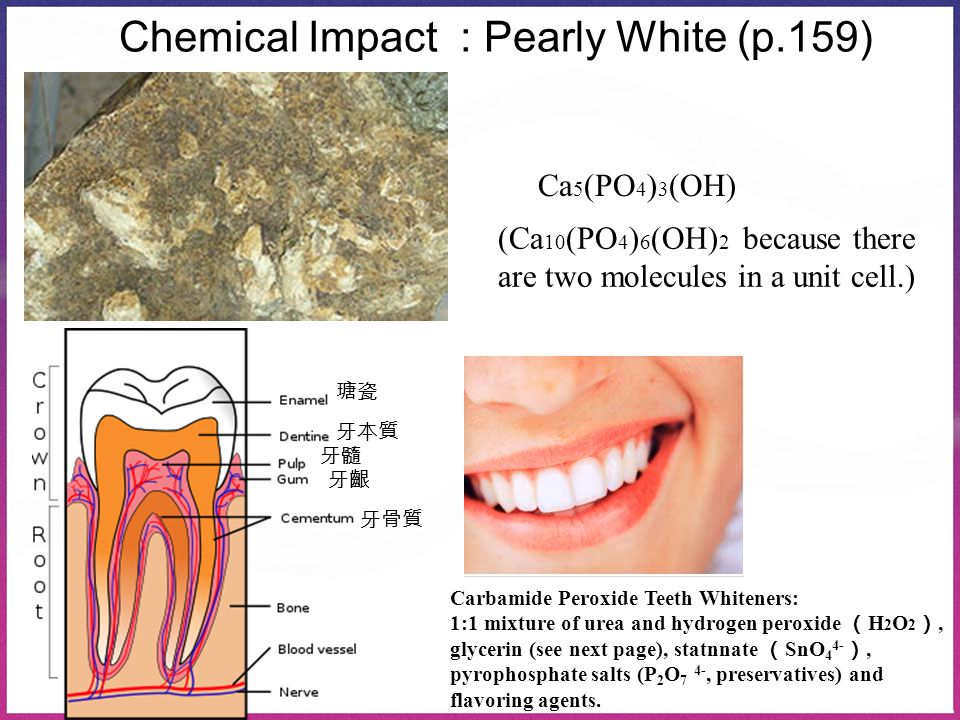 Chemical Impact : Pearly White (p.159)