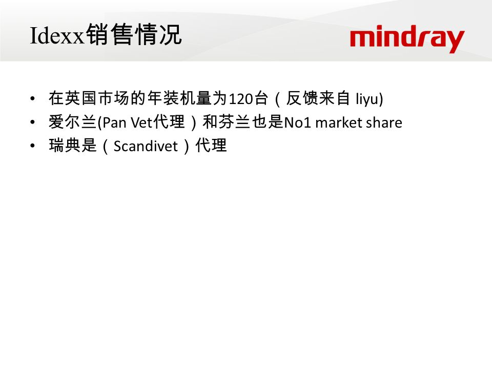 Idexx销售情况 在英国市场的年装机量为120台(反馈来自 liyu)