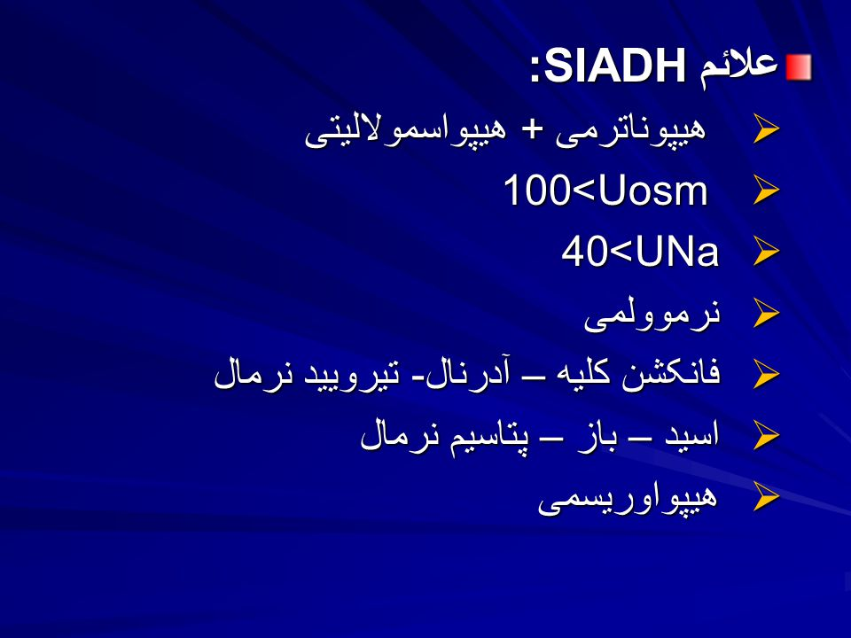 علائم SIADH: هیپوناترمی + هیپواسمولالیتی Uosm>100 UNa>40