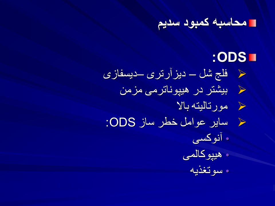 محاسبه کمبود سدیم ODS: فلج شل – دیزآرتری –دیسفازی
