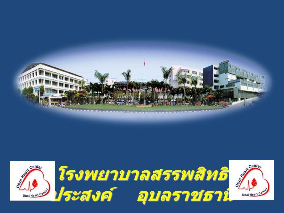 โรงพยาบาลสรรพสิทธิประสงค์ อุบลราชธานี