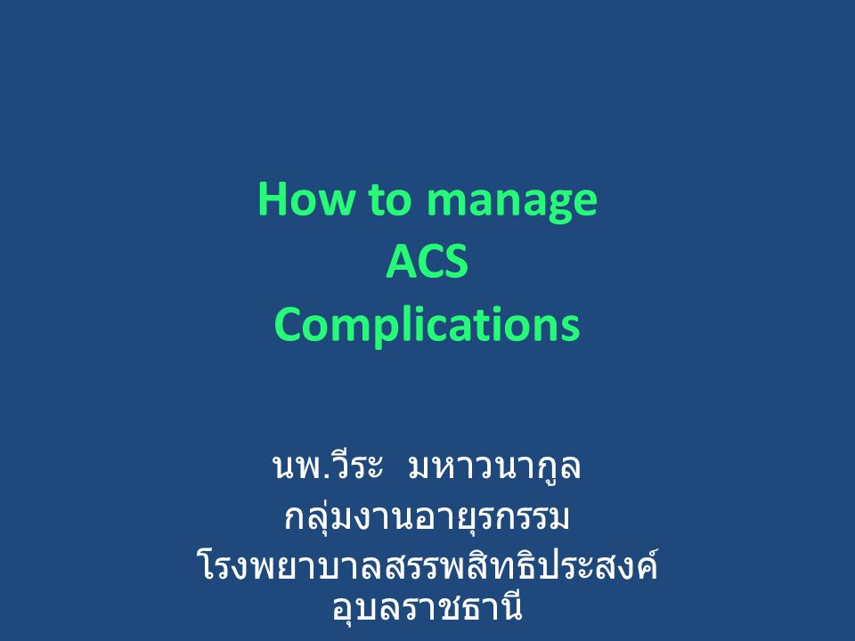 How to manage ACS Complications