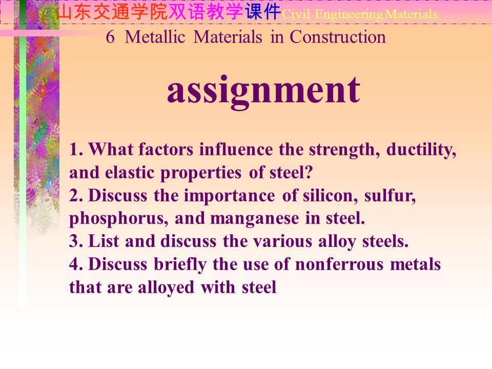 assignment 山东交通学院双语教学课件Civil Engineering Materials