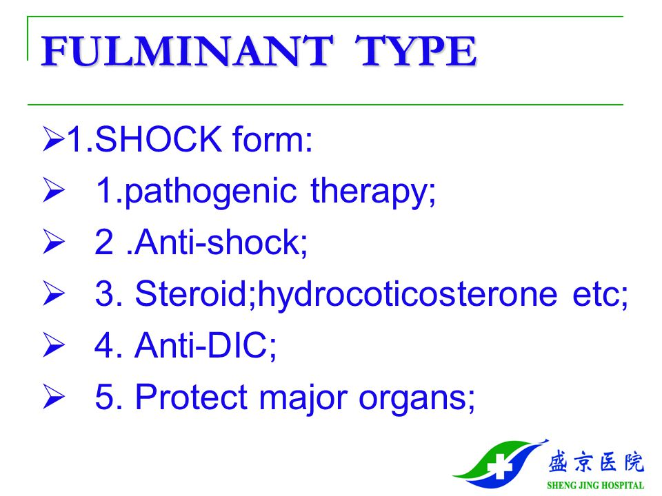 FULMINANT TYPE 1.SHOCK form: 1.pathogenic therapy; 2 .Anti-shock;