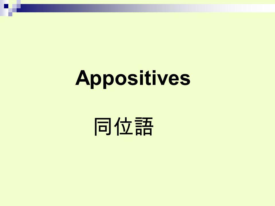 Appositives 同位語