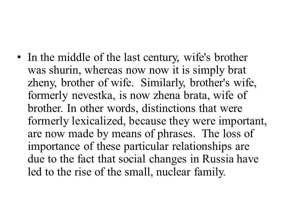 In the middle of the last century, wife s brother was shurin, whereas now now it is simply brat zheny, brother of wife.