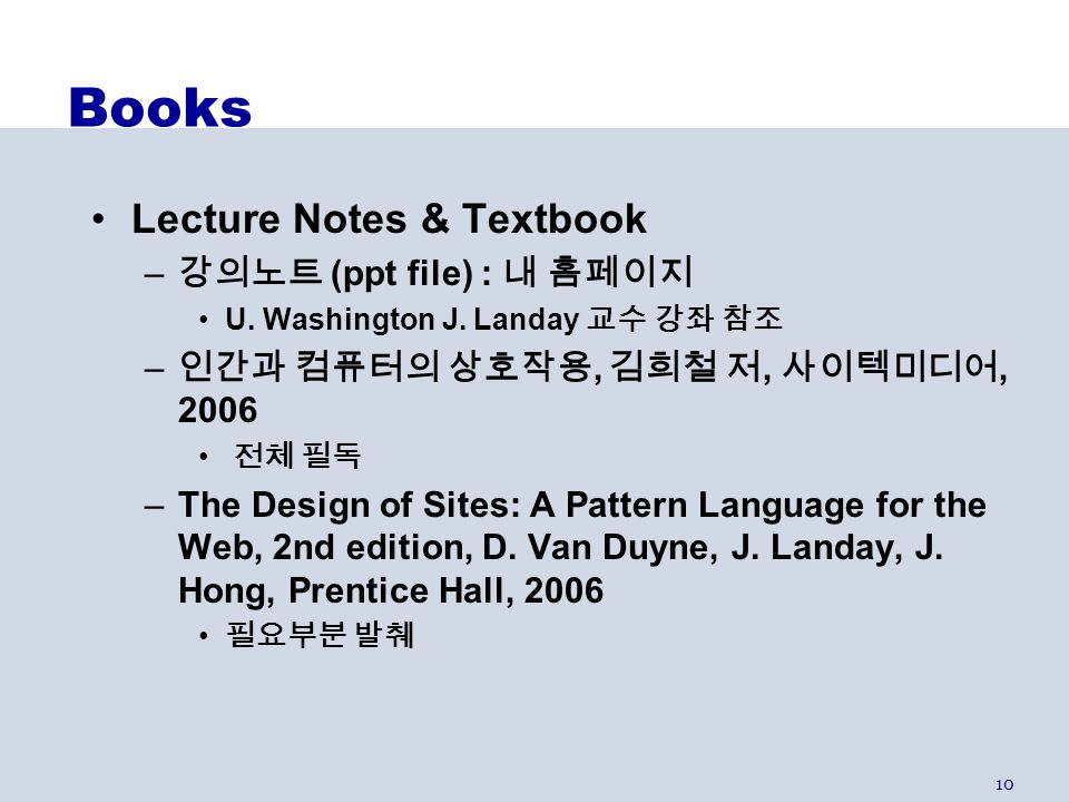 Books Lecture Notes & Textbook 강의노트 (ppt file) : 내 홈페이지