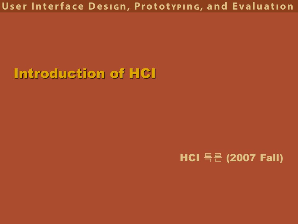 Introduction of HCI