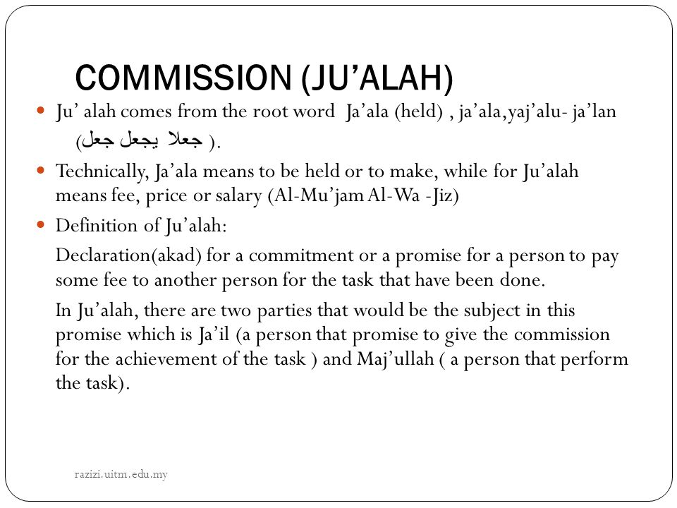 COMMISSION (JU'ALAH) Ju' alah comes from the root word Ja'ala (held) , ja'ala,yaj'alu- ja'lan. (يجعل جعل جعلا).