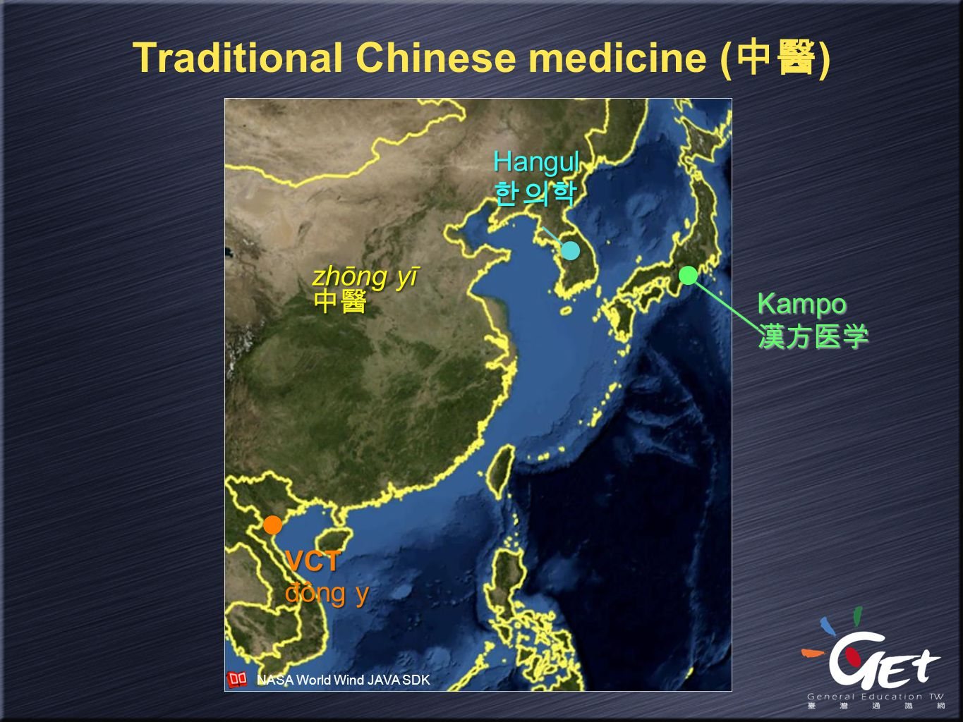 Traditional Chinese medicine (中醫)