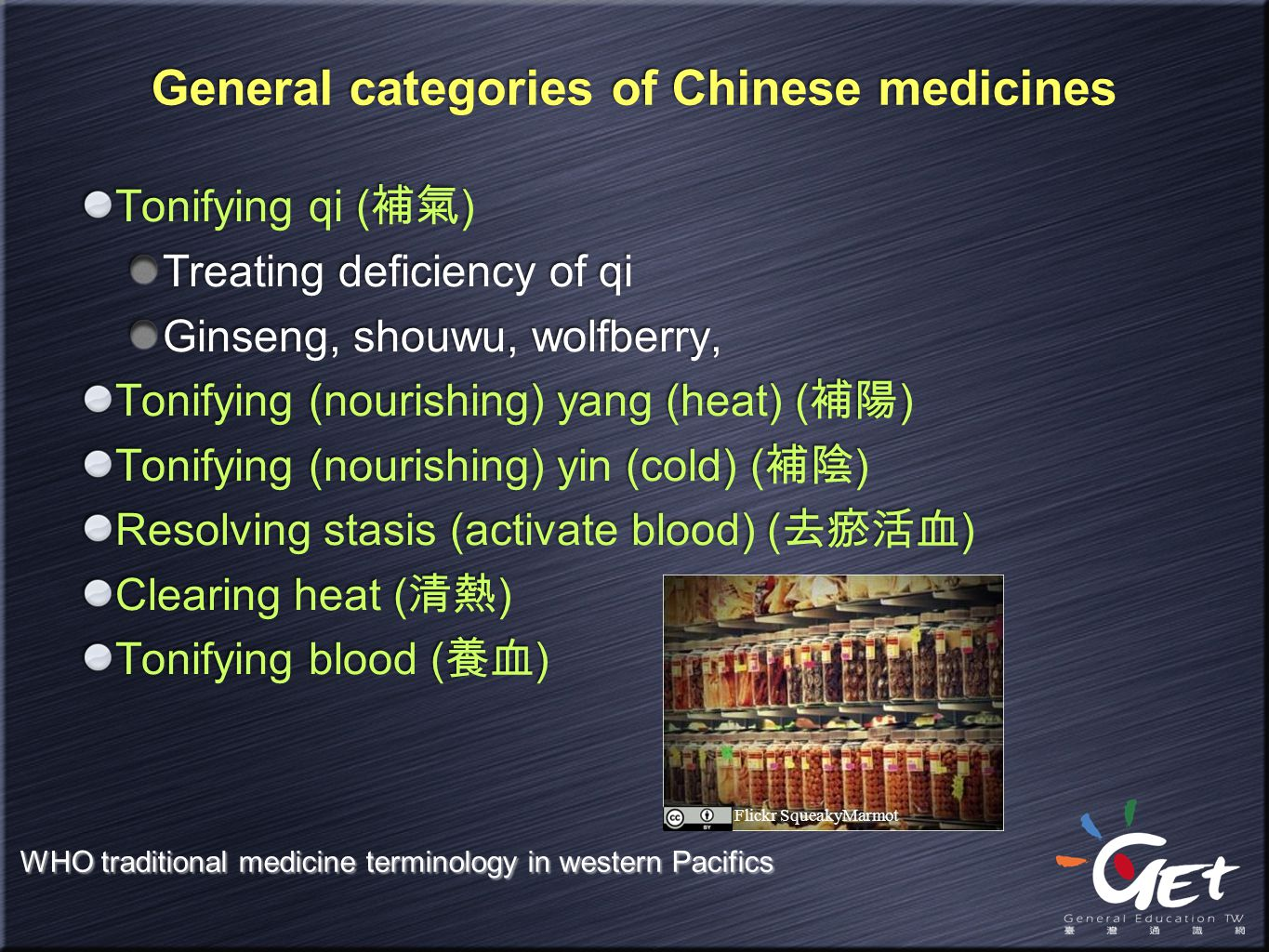 General categories of Chinese medicines