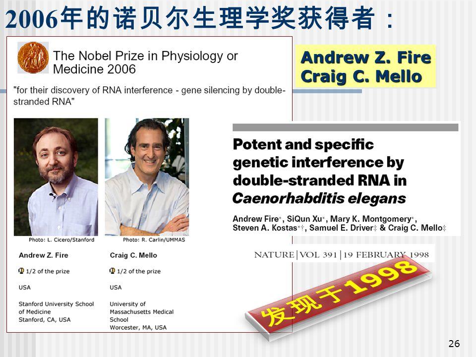 2006年的诺贝尔生理学奖获得者: Andrew Z. Fire Craig C. Mello 发现于1998