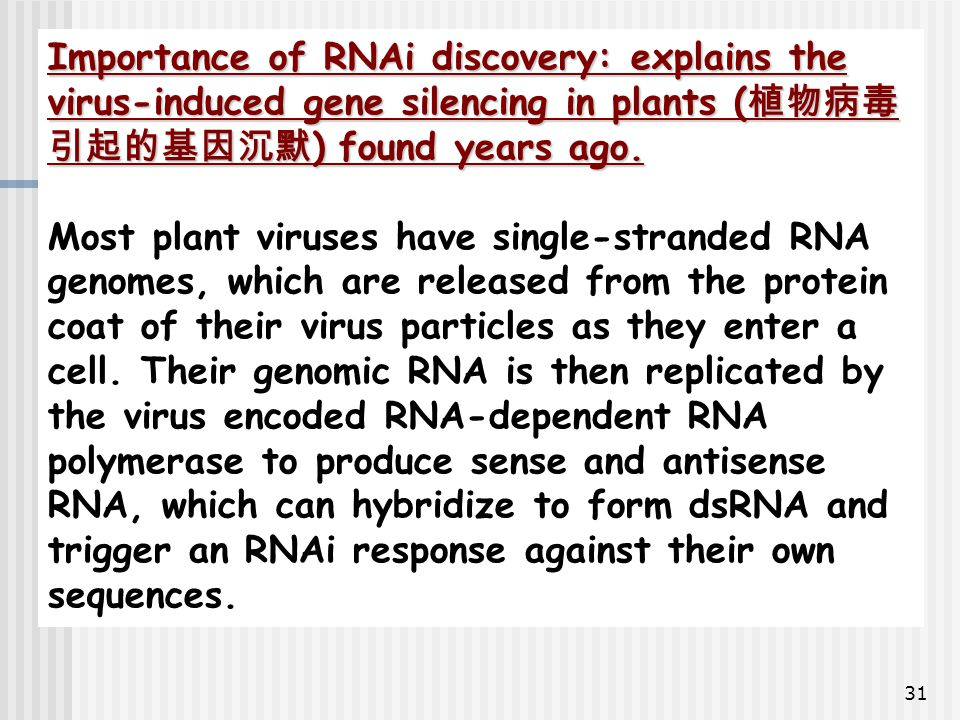 Importance of RNAi discovery: explains the virus-induced gene silencing in plants (植物病毒引起的基因沉默) found years ago.