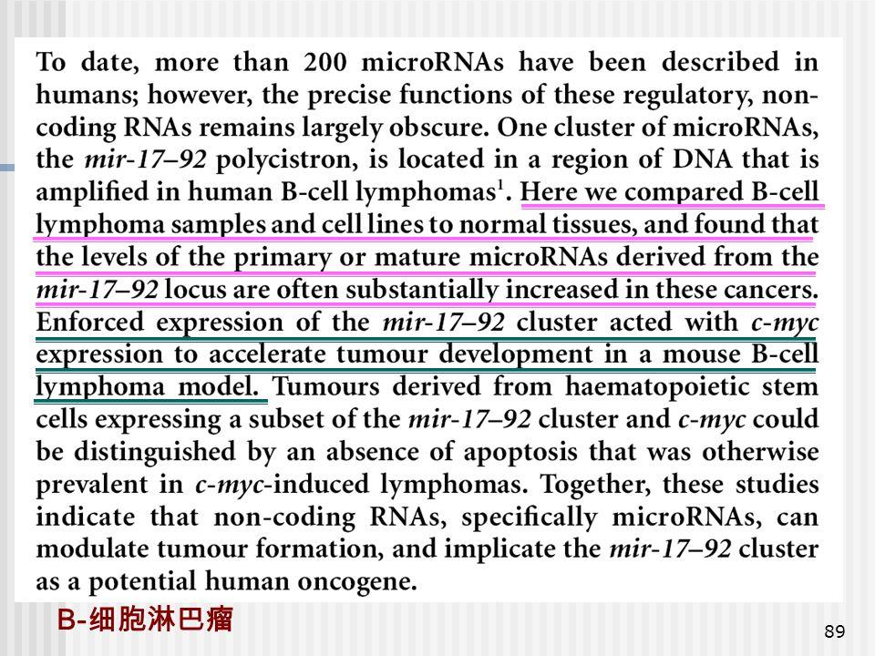 B-细胞淋巴瘤