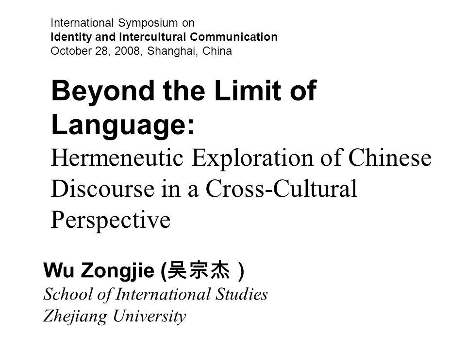 Wu Zongjie (吴宗杰) School of International Studies Zhejiang University