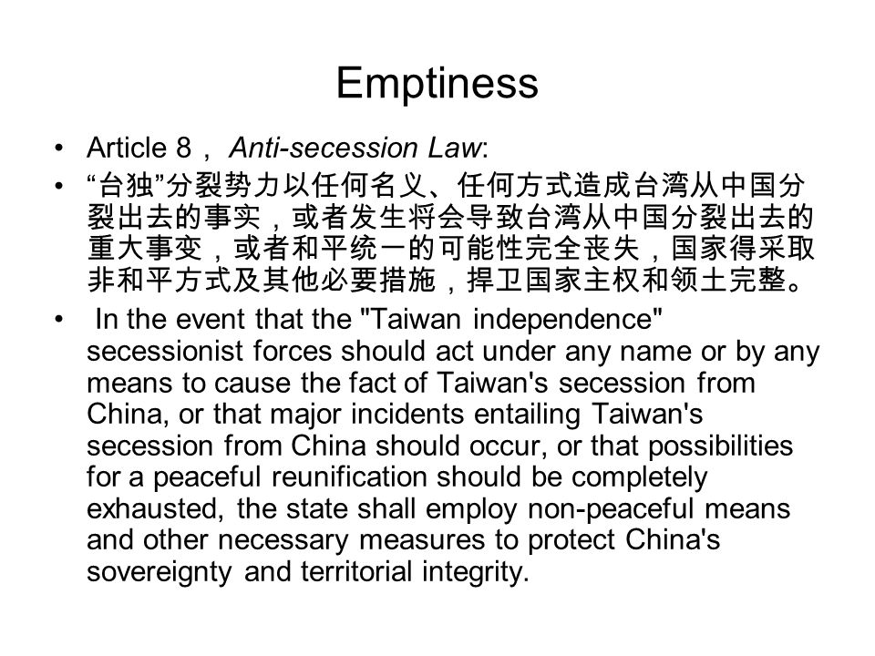 Emptiness Article 8, Anti-secession Law: