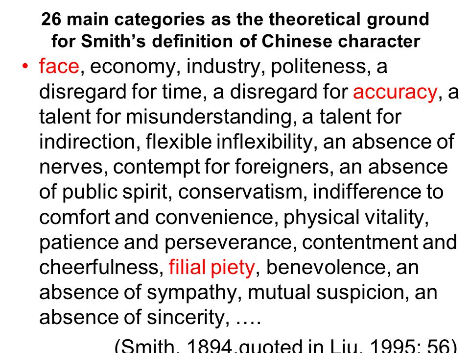 26 main categories as the theoretical ground for Smith's definition of Chinese character