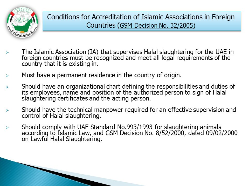 Conditions for Accreditation of Islamic Associations in Foreign Countries (GSM Decision No. 32/2005)