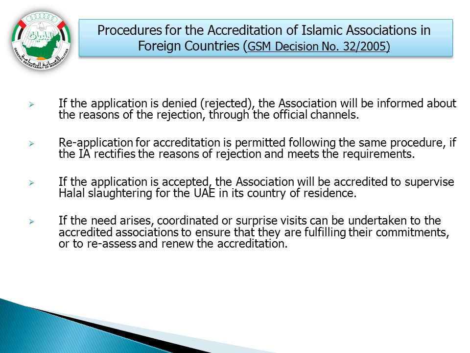 Procedures for the Accreditation of Islamic Associations in Foreign Countries (GSM Decision No. 32/2005)