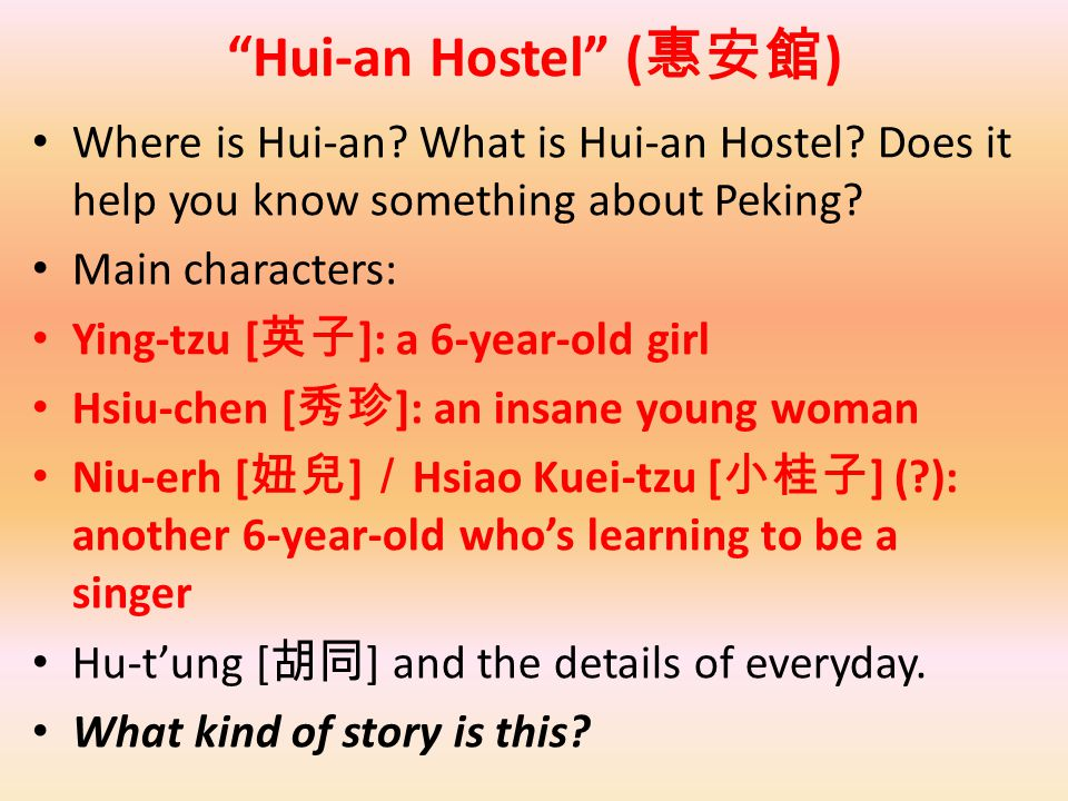 Hui-an Hostel (惠安館) Where is Hui-an What is Hui-an Hostel Does it help you know something about Peking