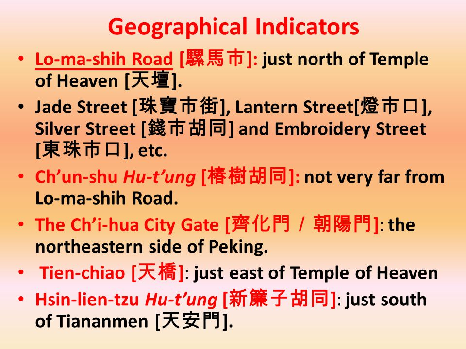 Geographical Indicators