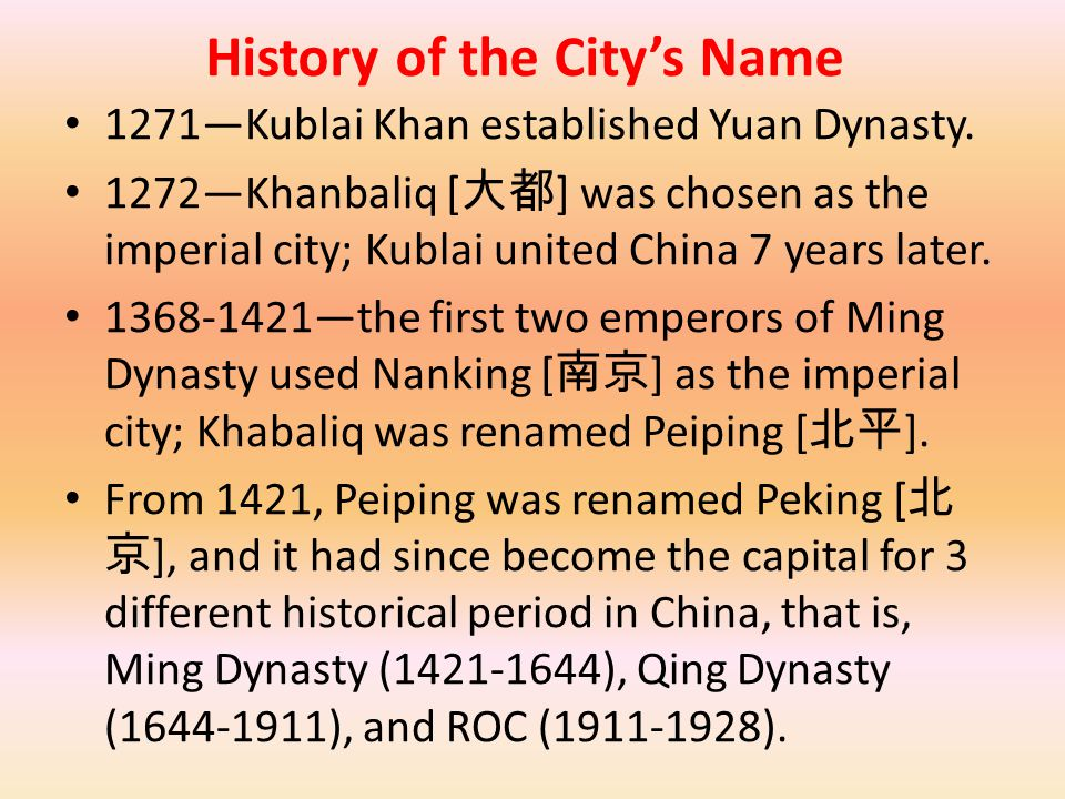 History of the City's Name