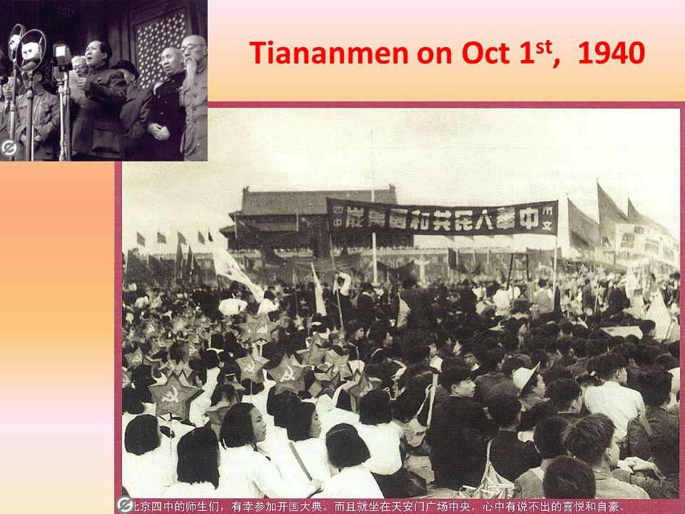 Tiananmen on Oct 1st, 1940