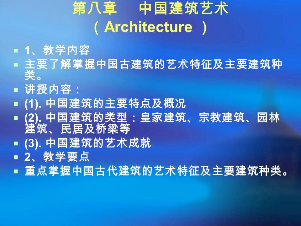 第八章 中国建筑艺术 (Architecture )