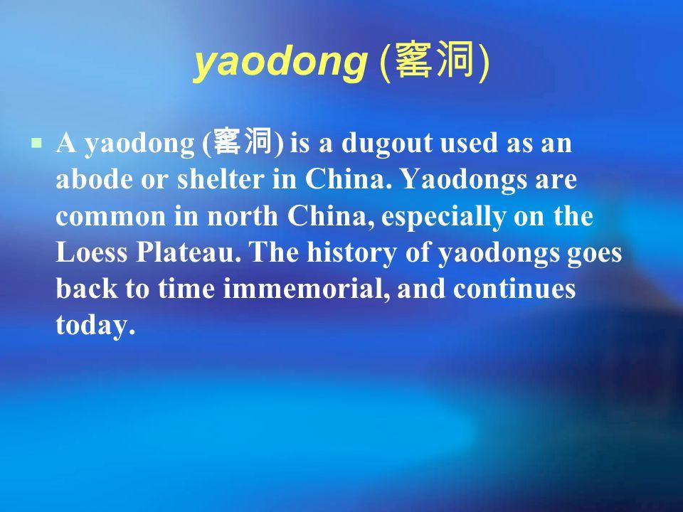 yaodong (窰洞)