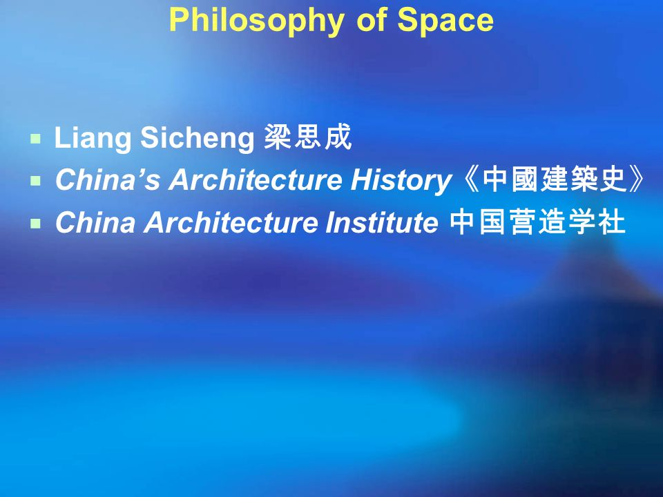 Philosophy of Space Liang Sicheng 梁思成