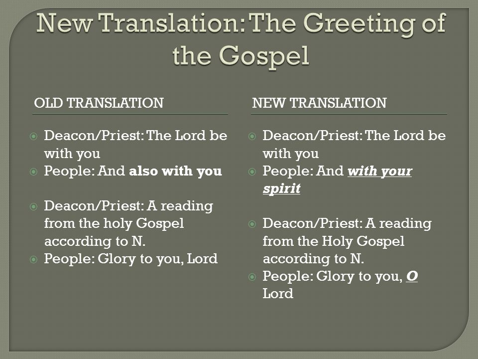 New Translation: The Greeting of the Gospel