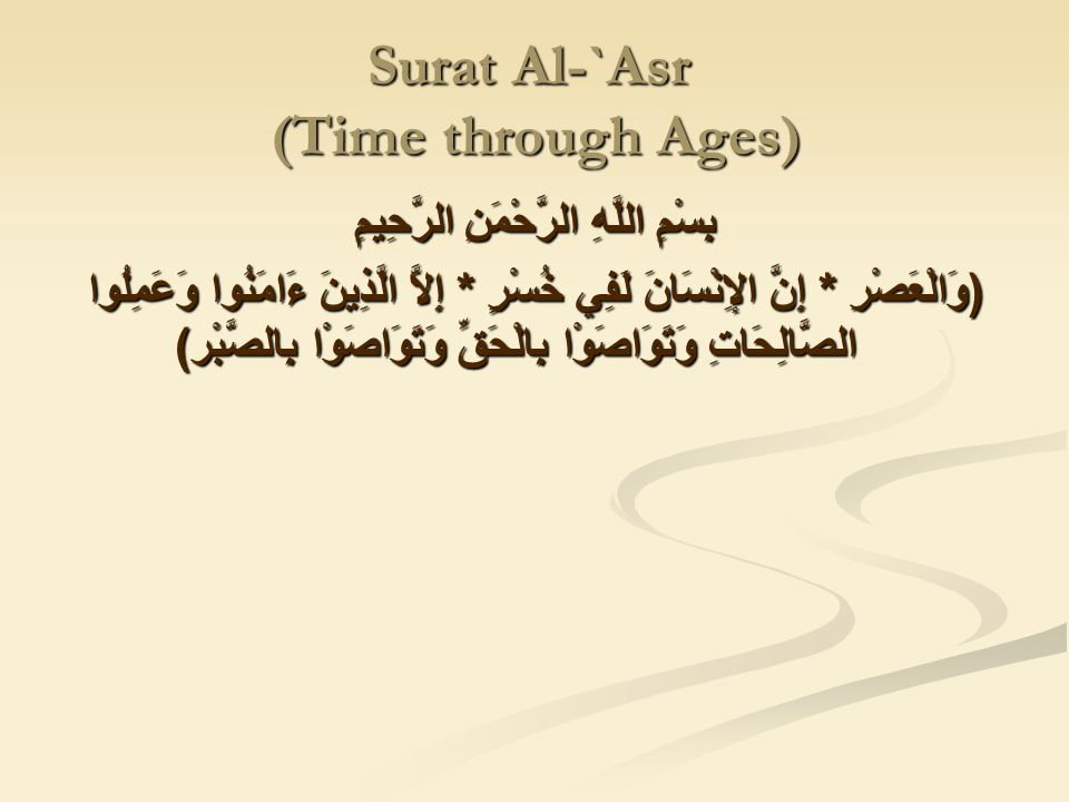 Surat Al-`Asr (Time through Ages)