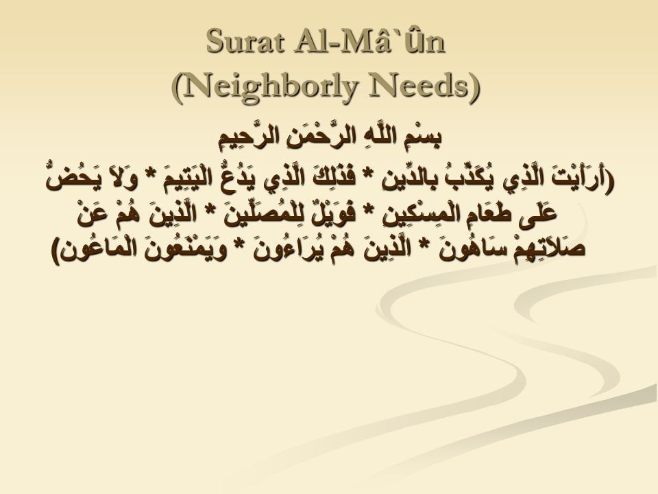 Surat Al-Mâ`ûn (Neighborly Needs)