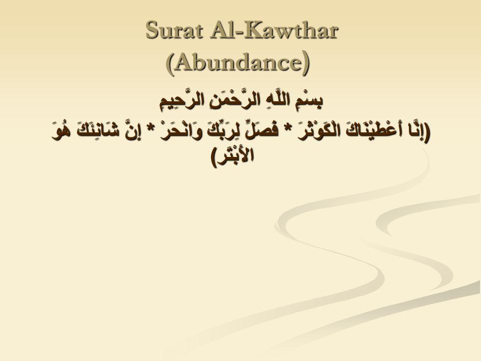 Surat Al-Kawthar ((Abundance