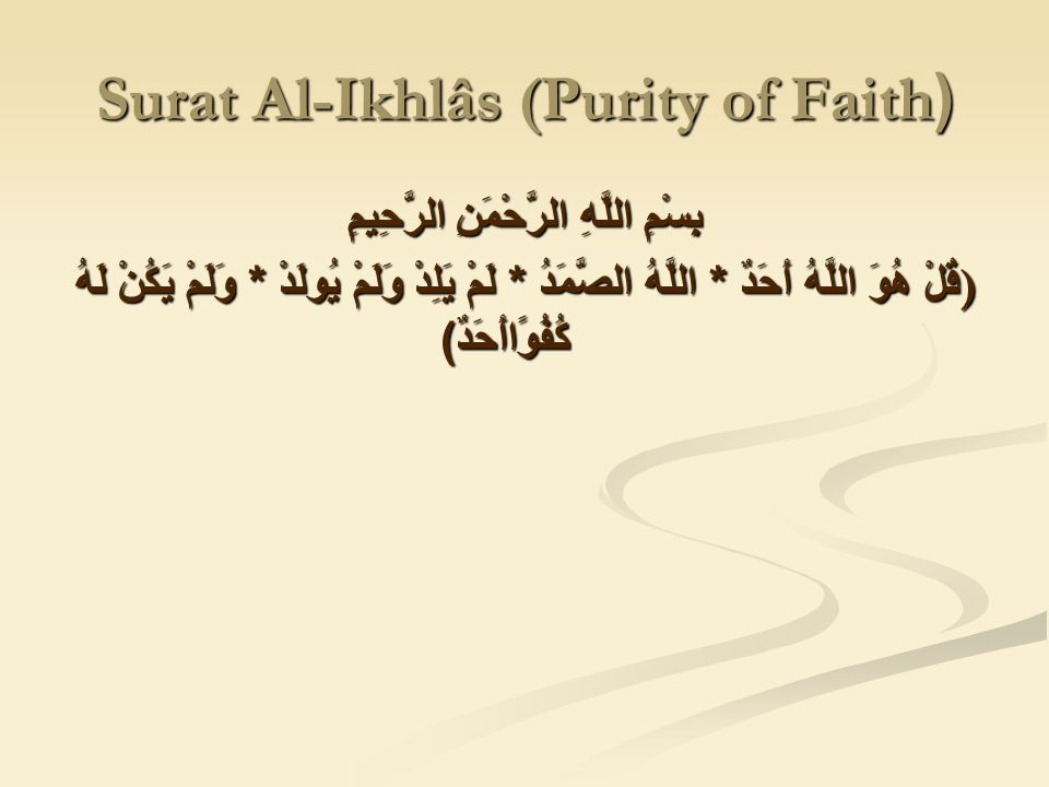 (Surat Al-Ikhlâs (Purity of Faith