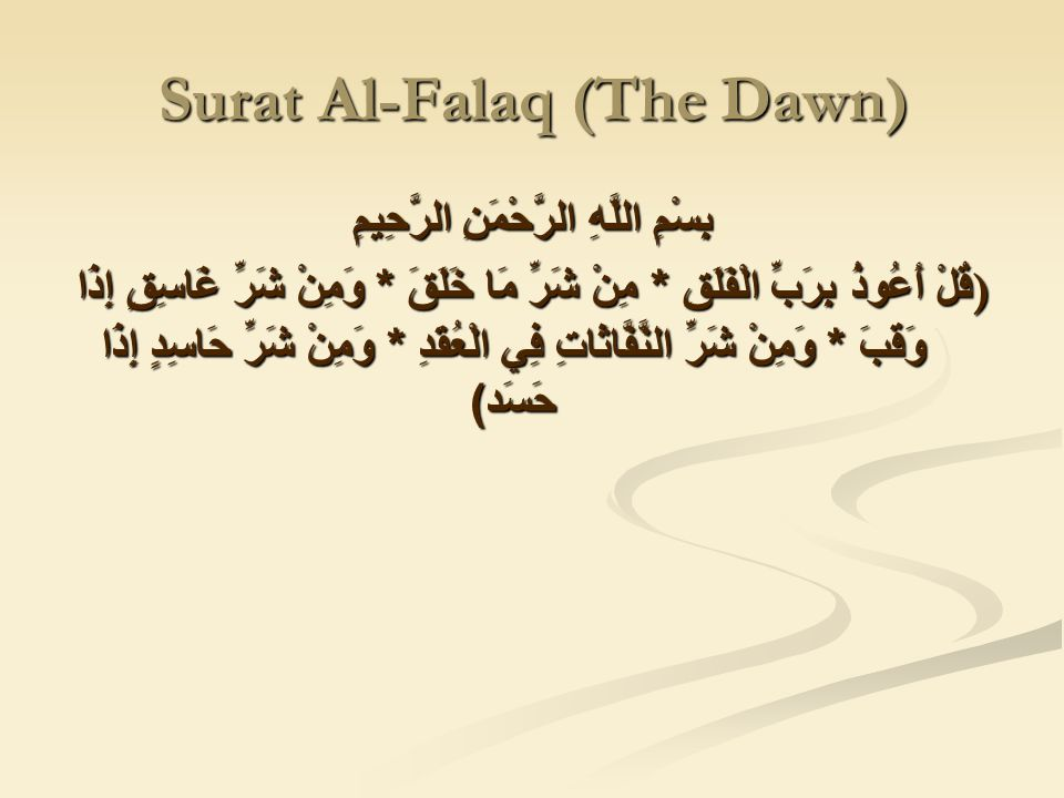 Surat Al-Falaq (The Dawn)