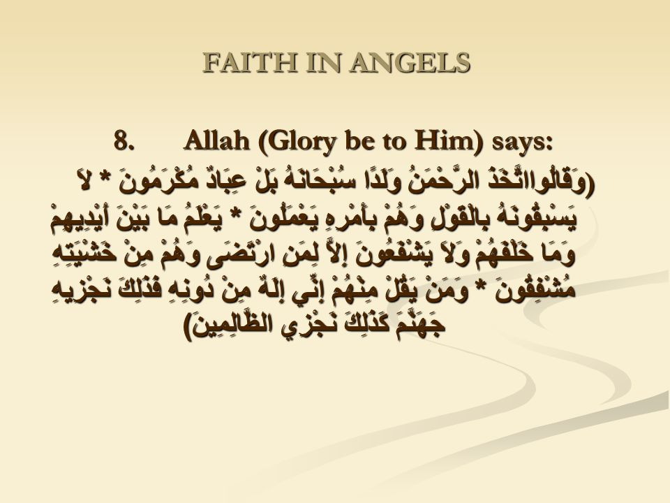8. Allah (Glory be to Him) says: