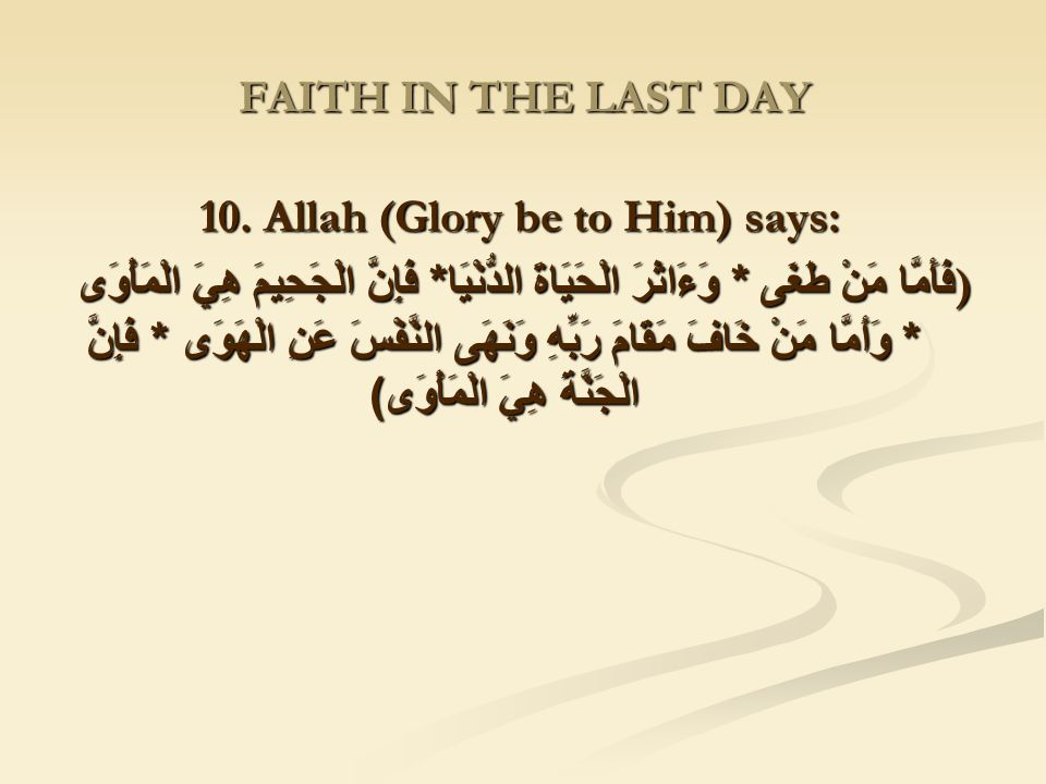 10. Allah (Glory be to Him) says: