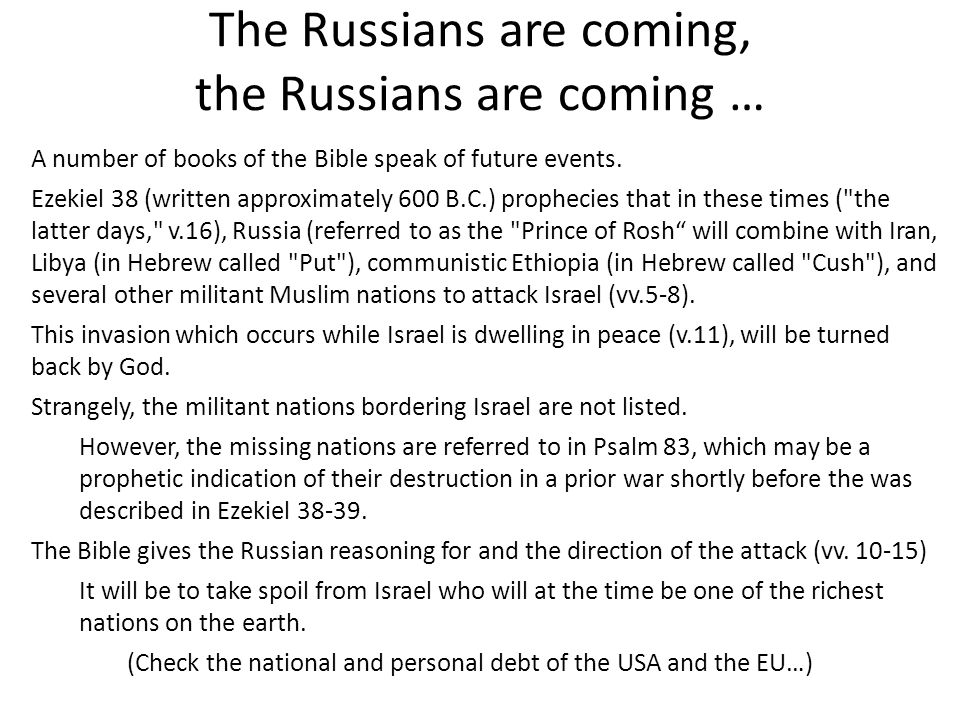 The Russians are coming, the Russians are coming …