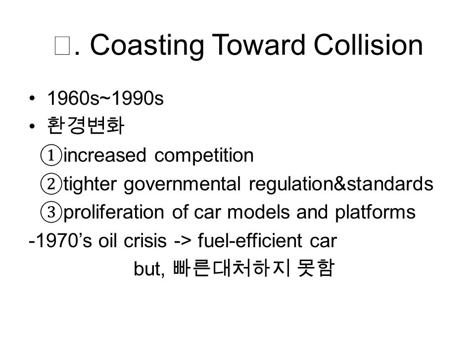 Ⅱ. Coasting Toward Collision