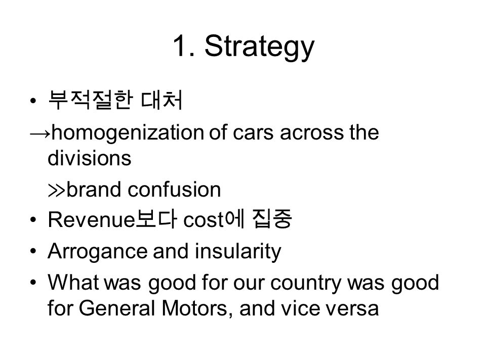 1. Strategy 부적절한 대처 →homogenization of cars across the divisions