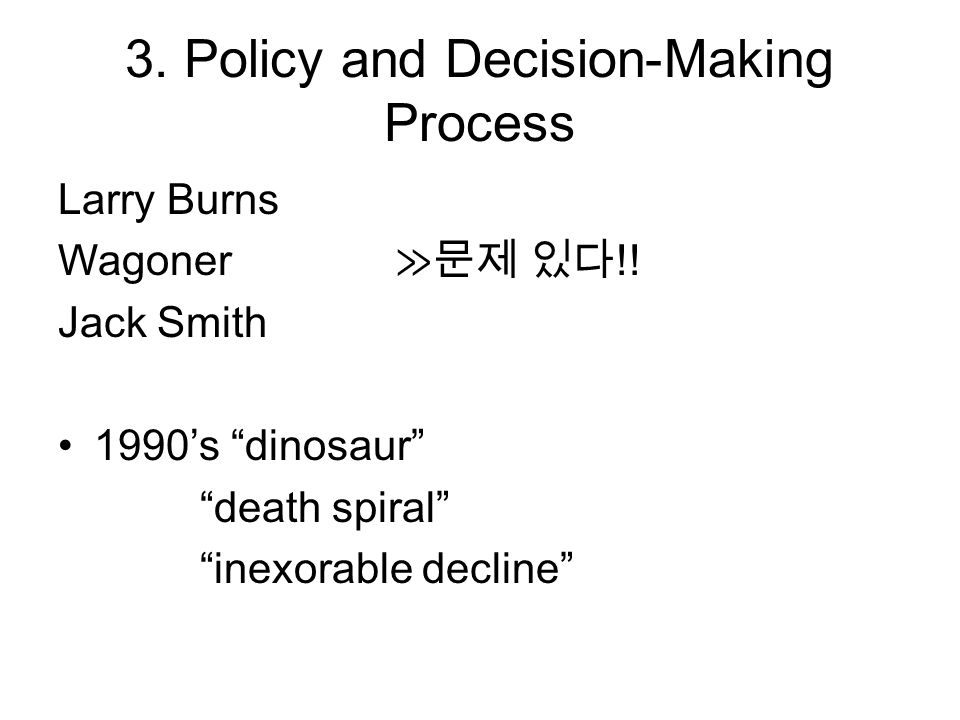 3. Policy and Decision-Making Process